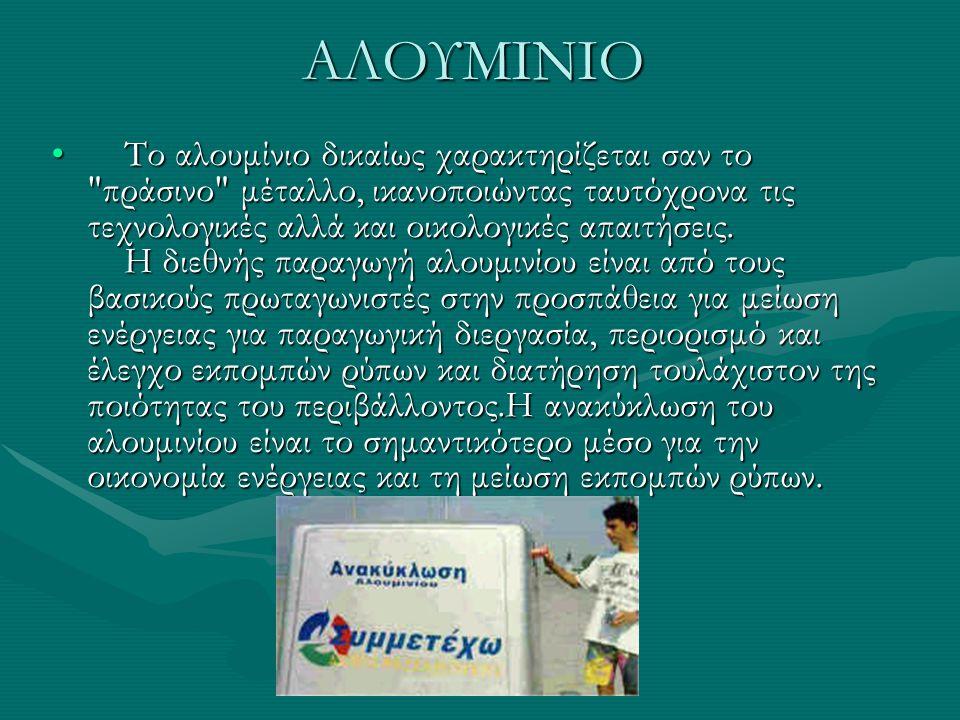 ΑΛΟΥΜΙΝΙΟ