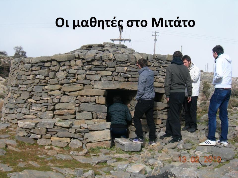 Οι μαθητές στο Μιτάτο