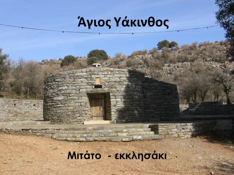 Άγιος Υάκινθος Μιτάτο - εκκλησάκι