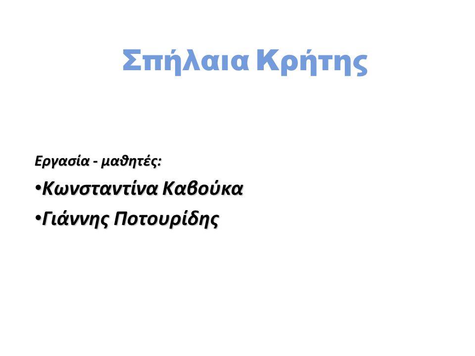 Εργασία - μαθητές: Κωνσταντίνα Καβούκα Γιάννης Ποτουρίδης