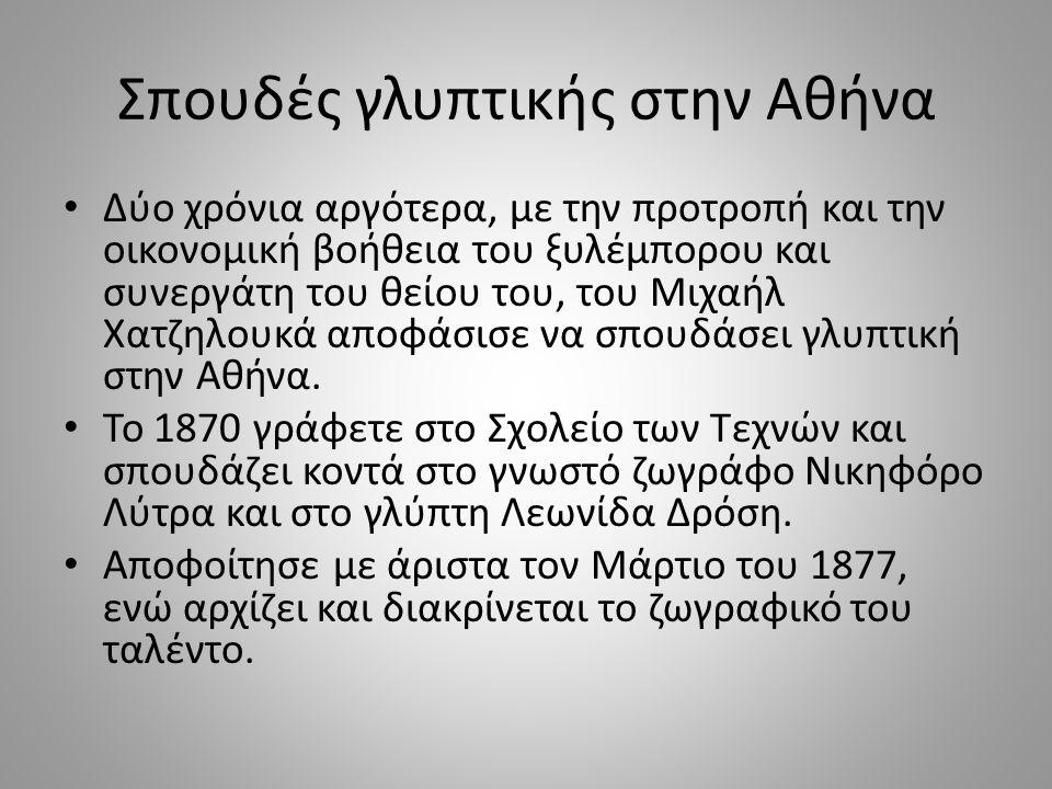 Σπουδές γλυπτικής στην Αθήνα