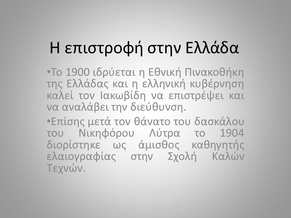 Η επιστροφή στην Ελλάδα