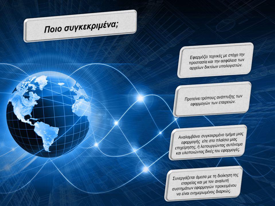Προτείνει τρόπους ανάπτυξης των εφαρμογών των εταιρειών.