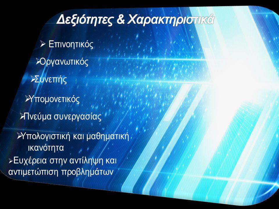 Δεξιότητες & Χαρακτηριστικά