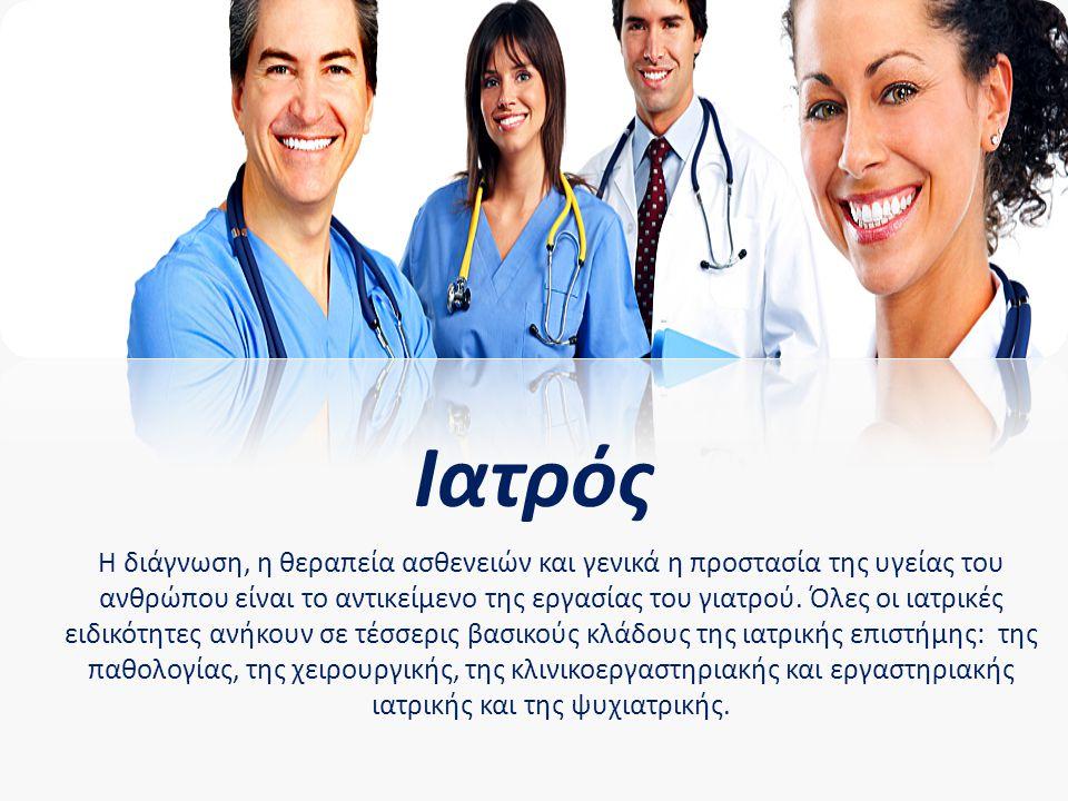 Ιατρός