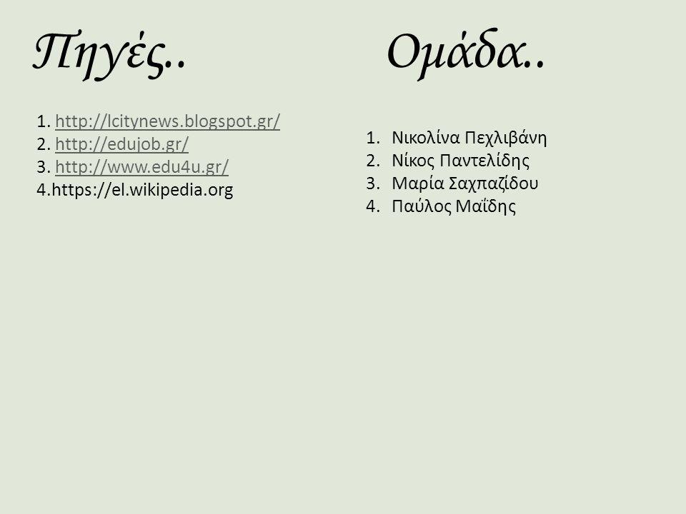 Πηγές.. Ομάδα.. 1. http://lcitynews.blogspot.gr/ 2. http://edujob.gr/