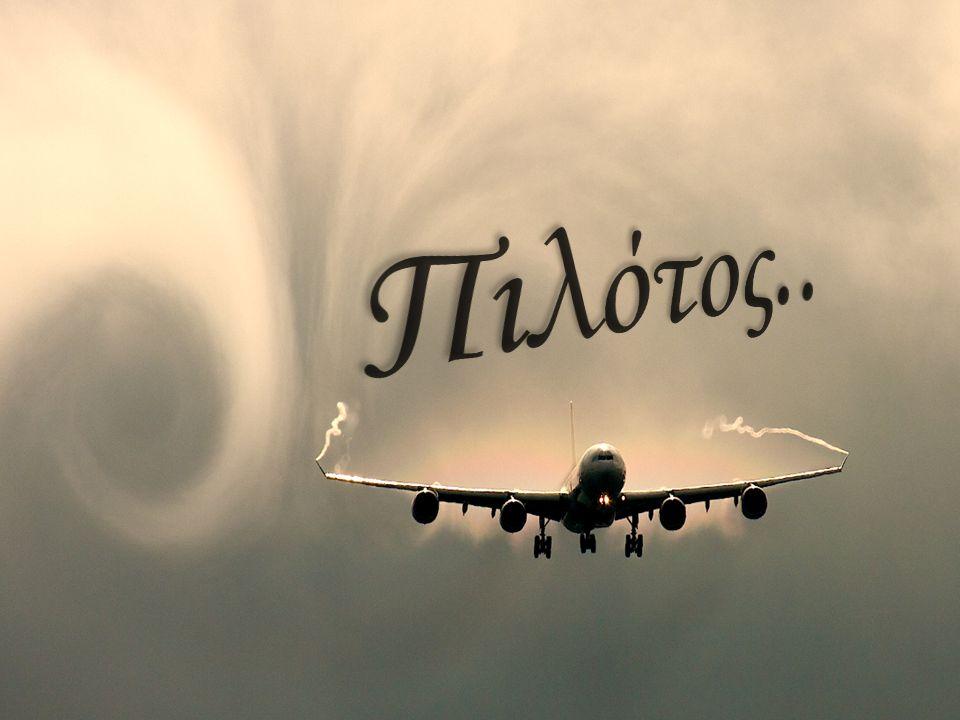 Πιλότος..