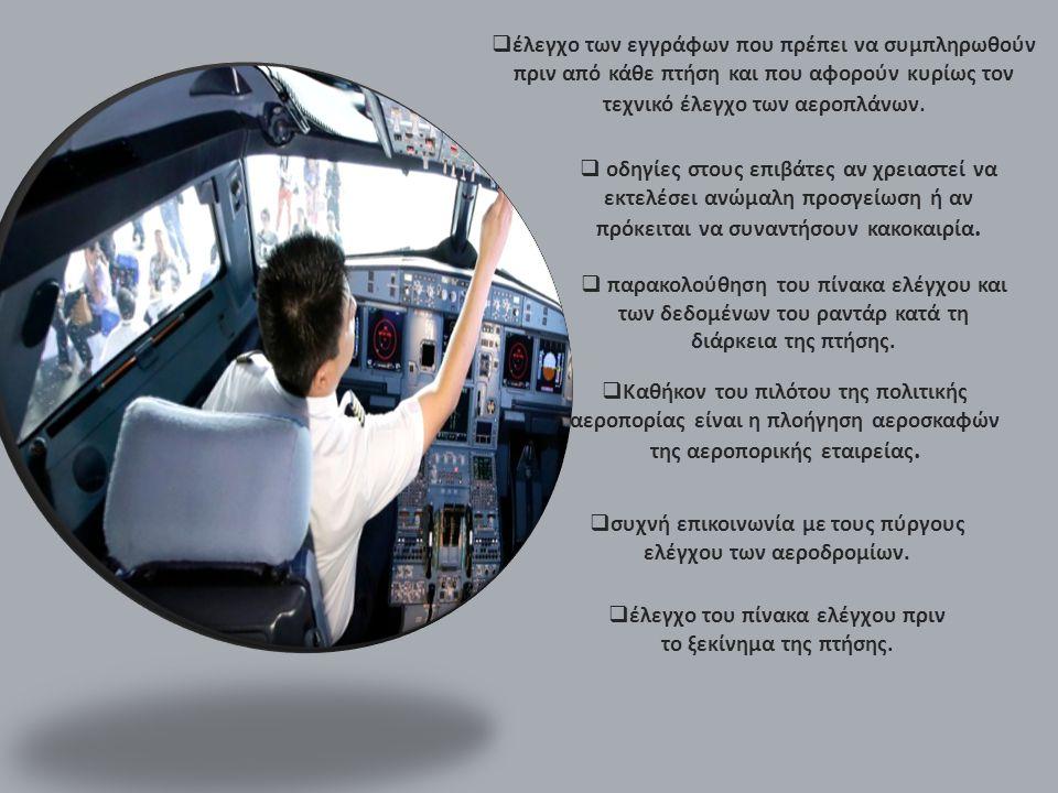 συχνή επικοινωνία με τους πύργους ελέγχου των αεροδρομίων.