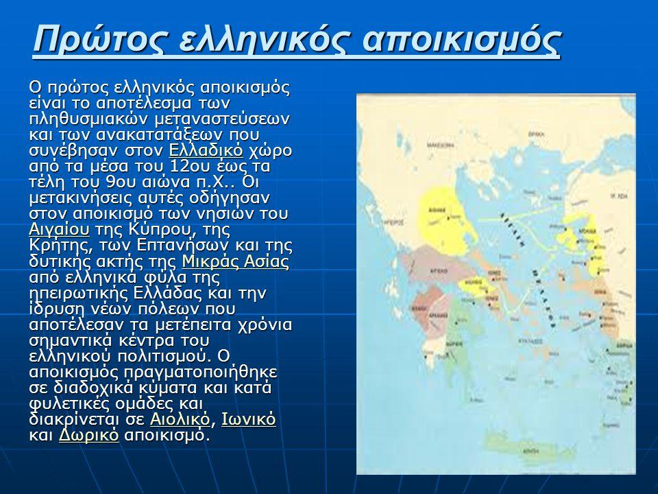 Πρώτος ελληνικός αποικισμός