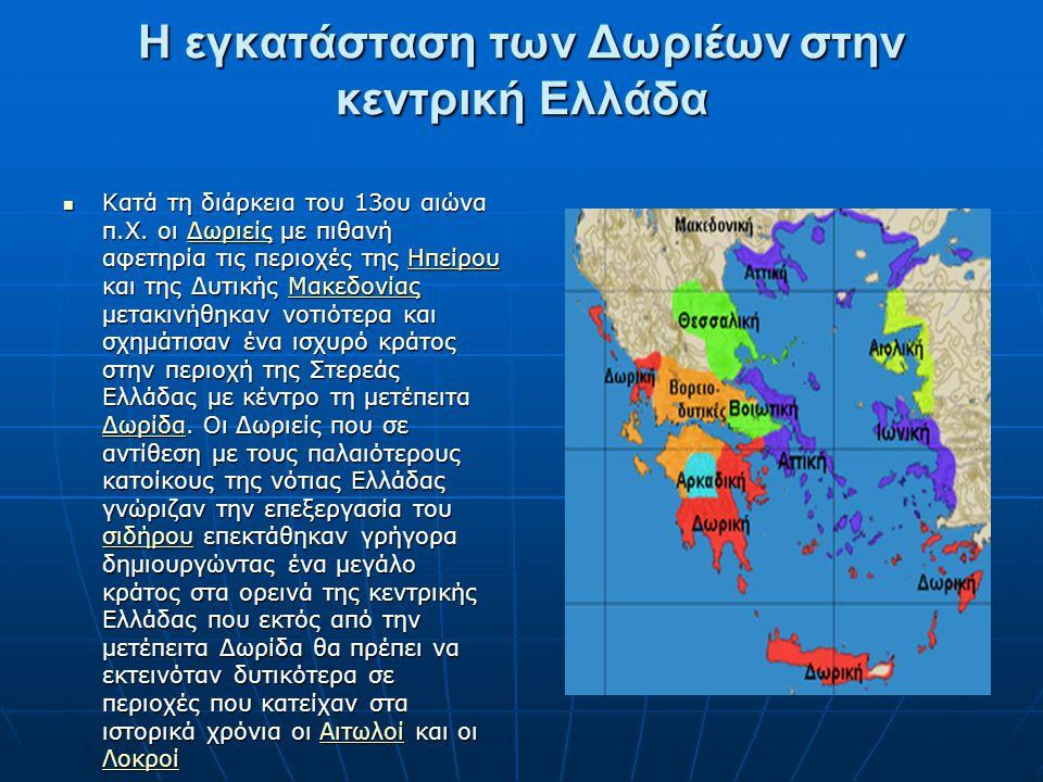Η εγκατάσταση των Δωριέων στην κεντρική Ελλάδα