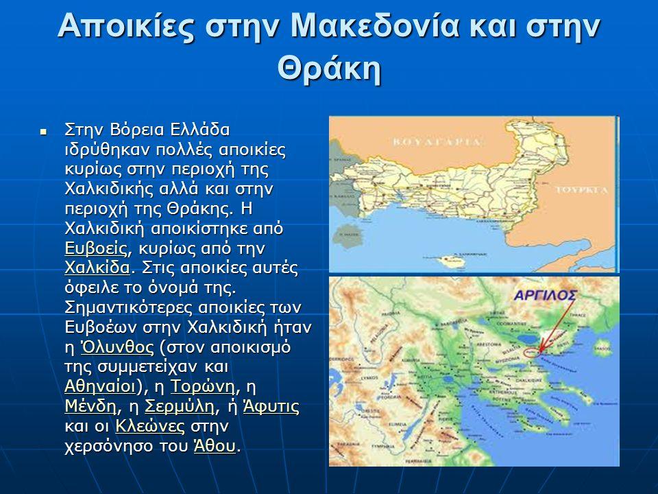 Αποικίες στην Μακεδονία και στην Θράκη