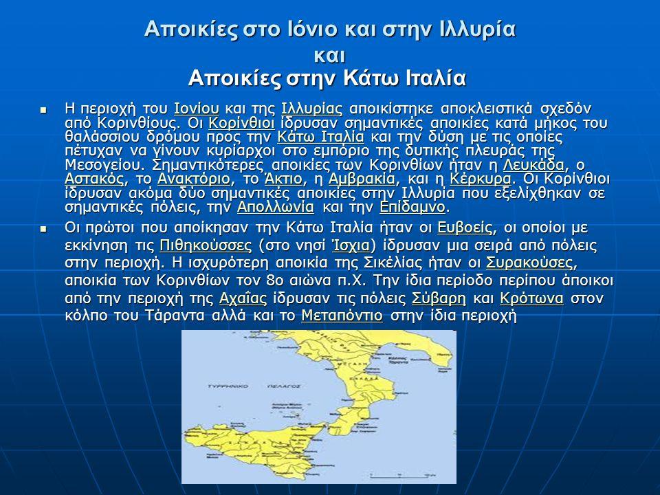 Αποικίες στο Ιόνιο και στην Ιλλυρία και
