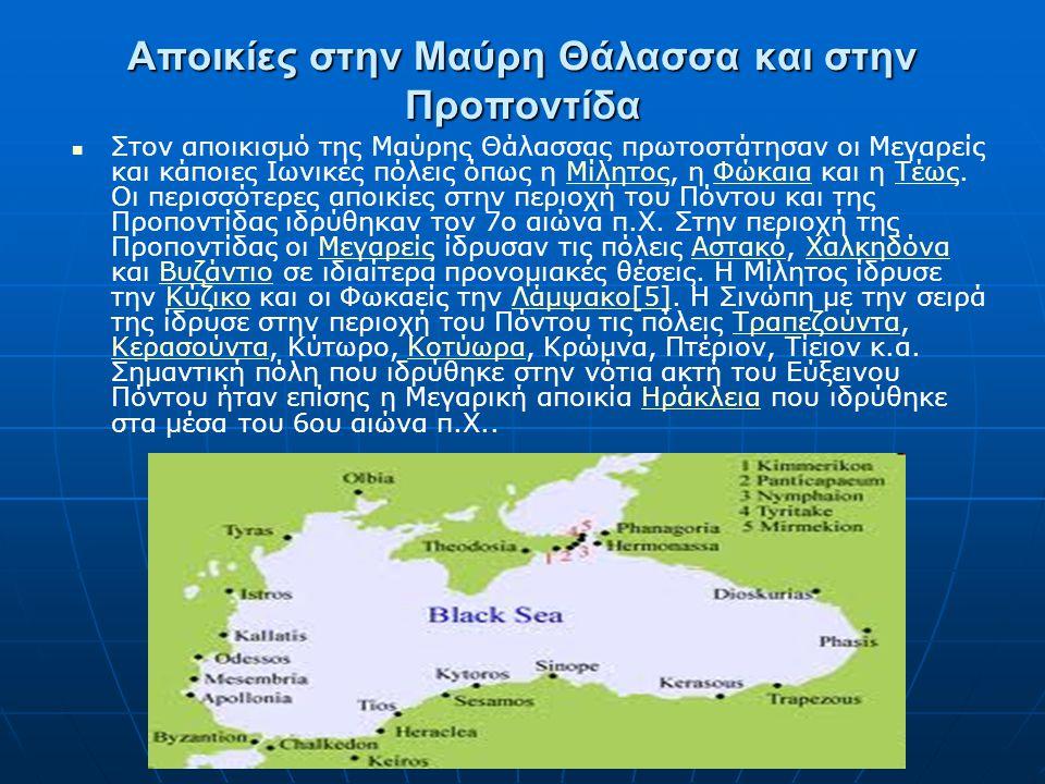 Αποικίες στην Μαύρη Θάλασσα και στην Προποντίδα