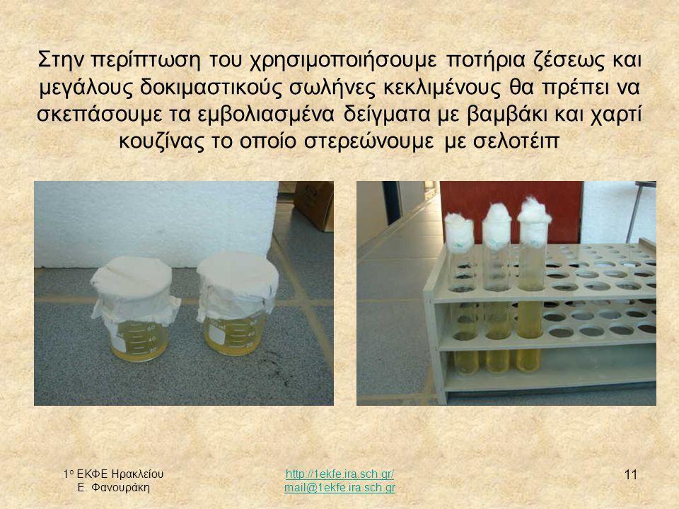 Στην περίπτωση του χρησιμοποιήσουμε ποτήρια ζέσεως και μεγάλους δοκιμαστικούς σωλήνες κεκλιμένους θα πρέπει να σκεπάσουμε τα εμβολιασμένα δείγματα με βαμβάκι και χαρτί κουζίνας το οποίο στερεώνουμε με σελοτέιπ