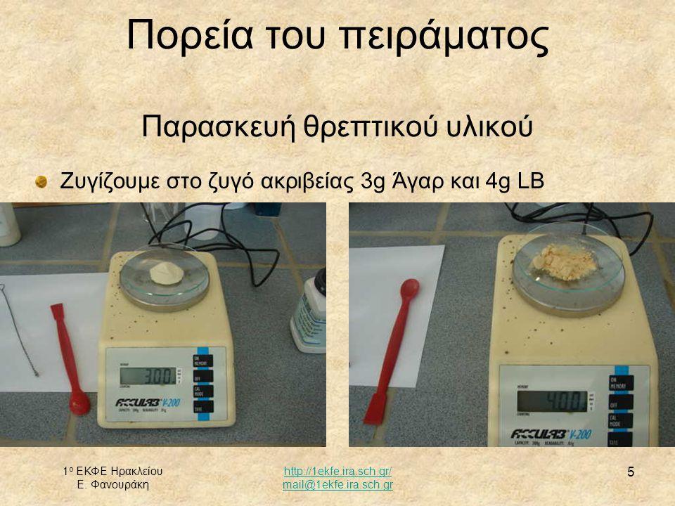 Πορεία του πειράματος Παρασκευή θρεπτικού υλικού