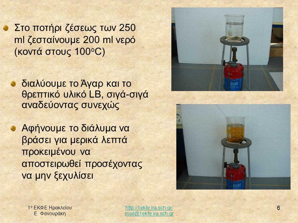 Στο ποτήρι ζέσεως των 250 ml ζεσταίνουμε 200 ml νερό (κοντά στους 100οC)