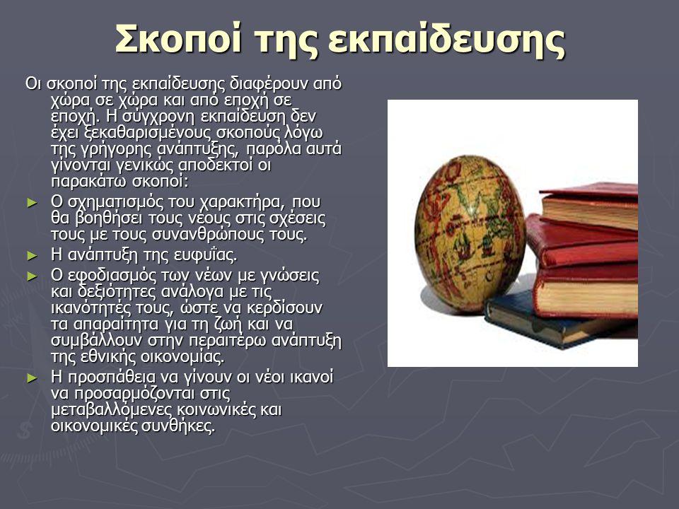 Σκοποί της εκπαίδευσης