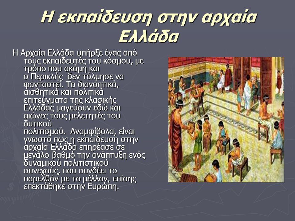Η εκπαίδευση στην αρχαία Ελλάδα