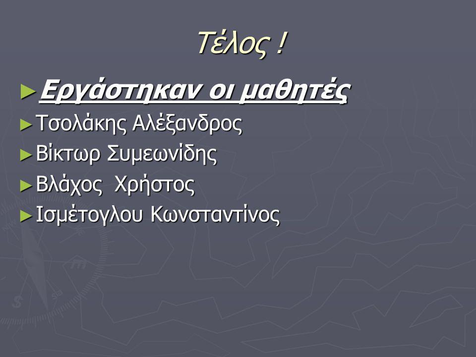 Τέλος ! Εργάστηκαν οι μαθητές Τσολάκης Αλέξανδρος Βίκτωρ Συμεωνίδης
