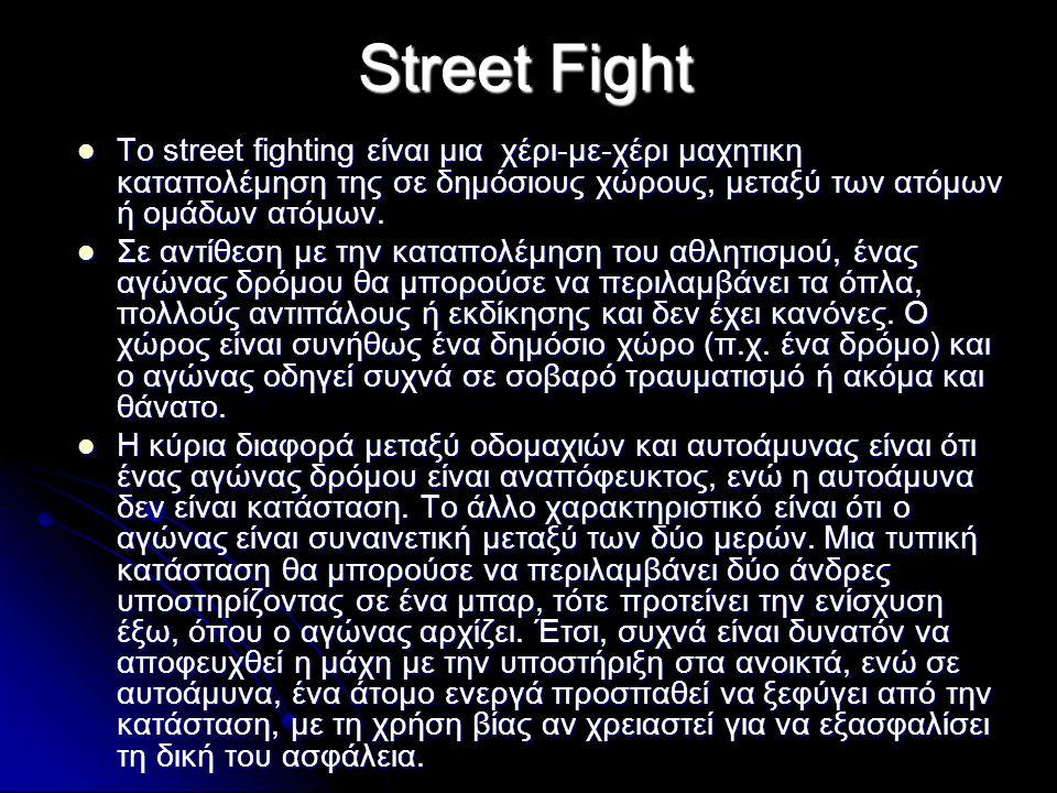 Street Fight Το street fighting είναι μια χέρι-με-χέρι μαχητικη καταπολέμηση της σε δημόσιους χώρους, μεταξύ των ατόμων ή ομάδων ατόμων.