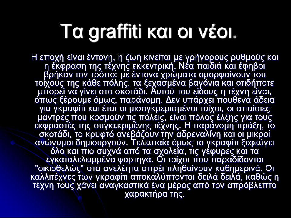 Τα graffiti και οι νέοι.