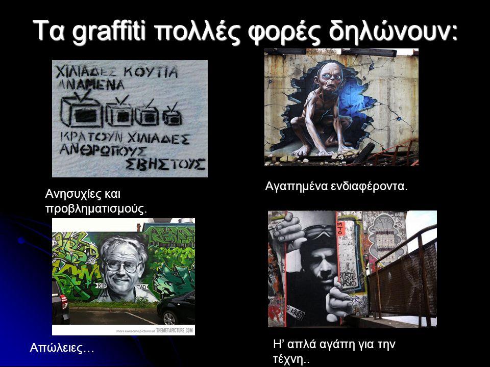 Τα graffiti πολλές φορές δηλώνουν: