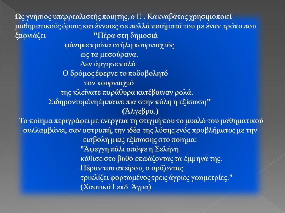 Ως γνήσιος υπερρεαλιστής ποιητής, ο Ε