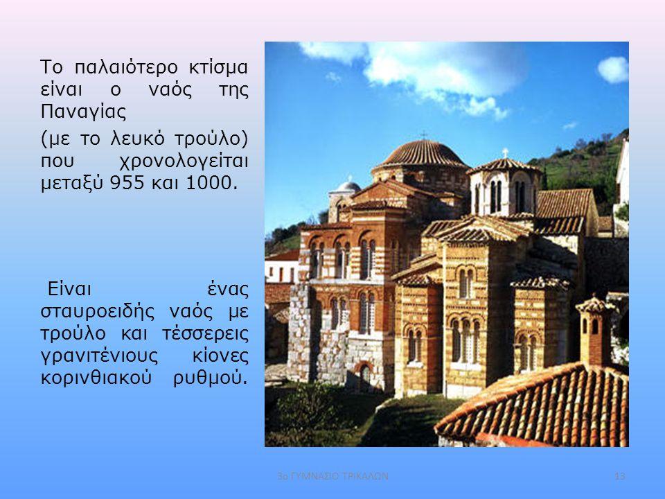 Το παλαιότερο κτίσμα είναι ο ναός της Παναγίας