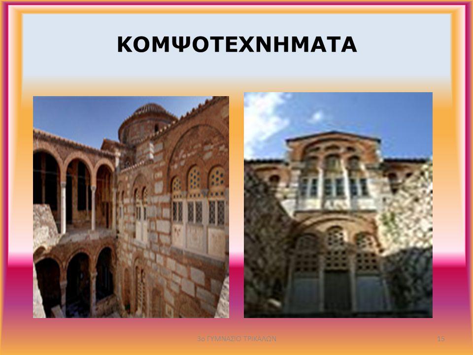 ΚΟΜΨΟΤΕΧΝΗΜΑΤΑ 3ο ΓΥΜΝΑΣΙΟ ΤΡΙΚΑΛΩΝ