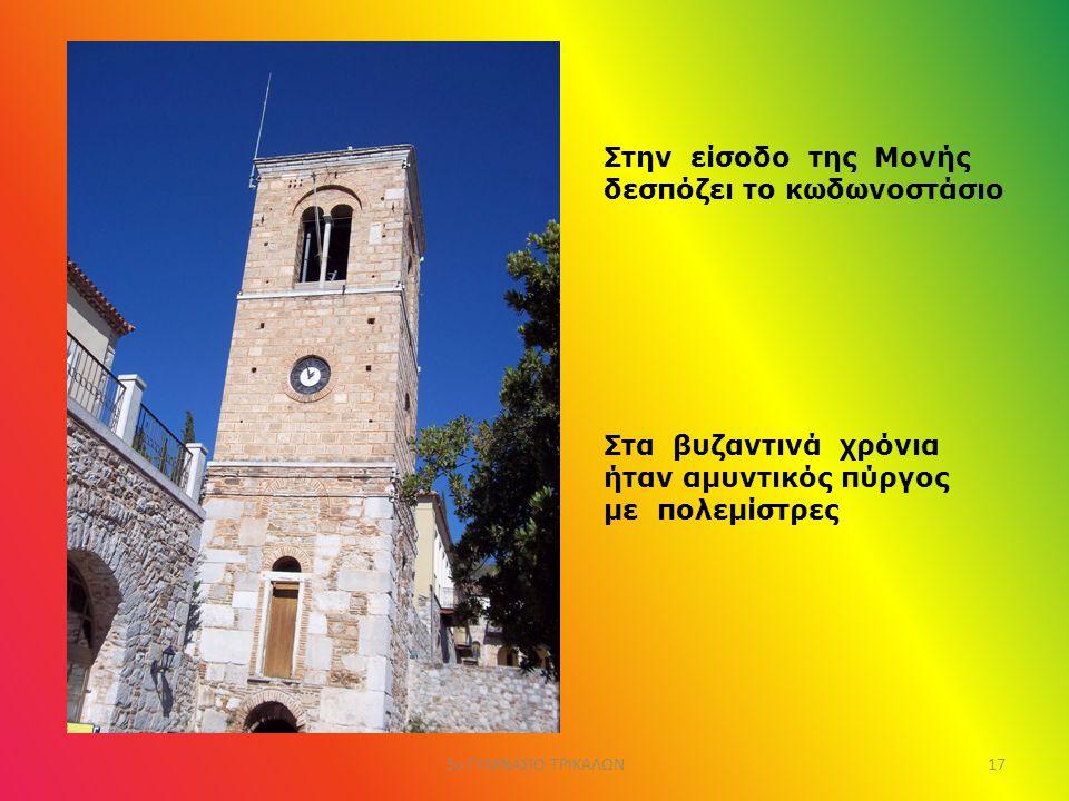 Στην είσοδο της Μονής δεσπόζει το κωδωνοστάσιο Στα βυζαντινά χρόνια ήταν αμυντικός πύργος με πολεμίστρες