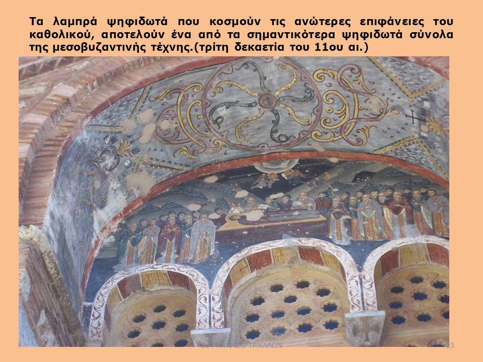 Τα λαμπρά ψηφιδωτά που κοσμούν τις ανώτερες επιφάνειες του καθολικού, αποτελούν ένα από τα σημαντικότερα ψηφιδωτά σύνολα της μεσοβυζαντινής τέχνης.(τρίτη δεκαετία του 11ου αι.)