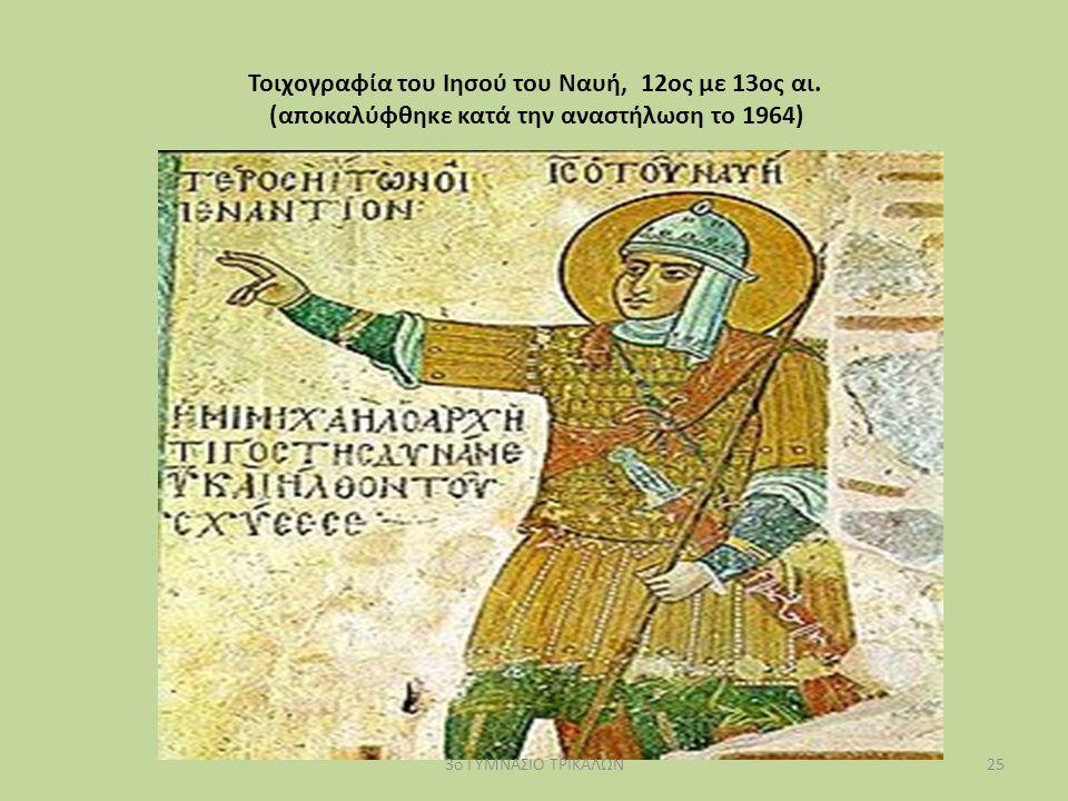 Τοιχογραφία του Ιησού του Ναυή, 12ος με 13ος αι