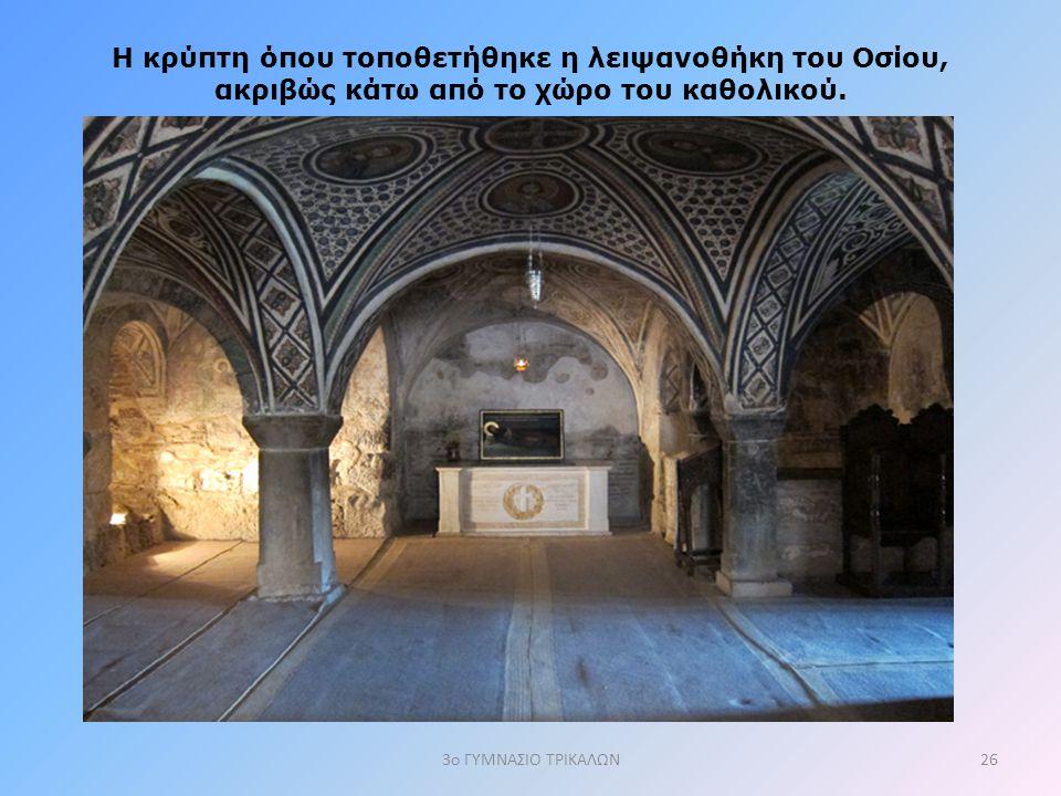 Η κρύπτη όπου τοποθετήθηκε η λειψανοθήκη του Οσίου, ακριβώς κάτω από το χώρο του καθολικού.