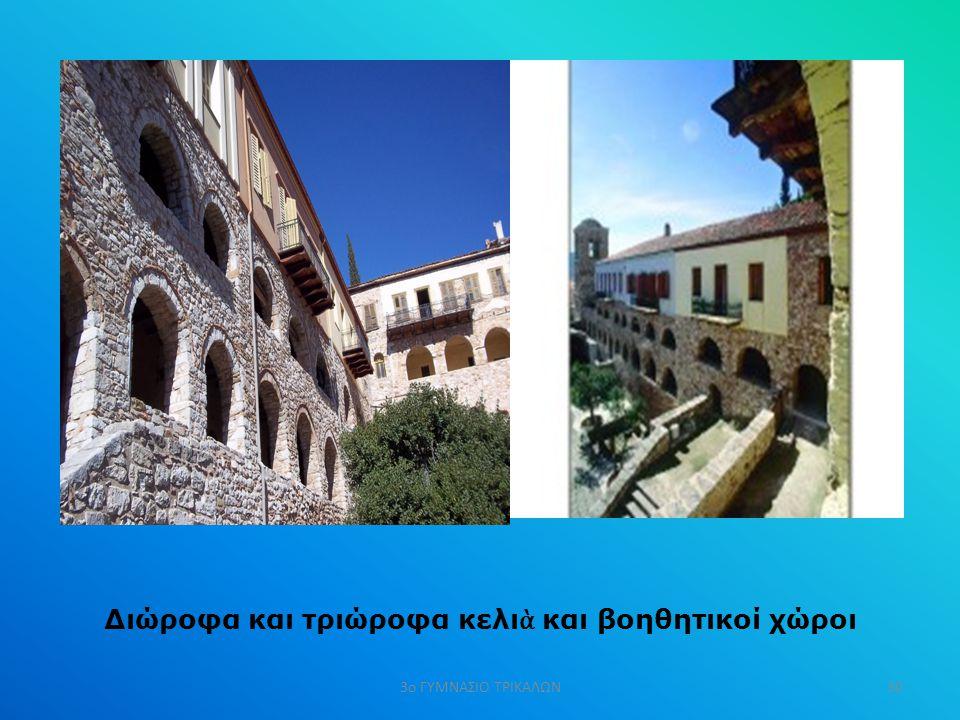 Διώροφα και τριώροφα κελιὰ και βοηθητικοί χώροι