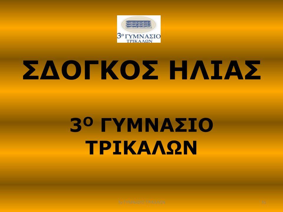 ΣΔΟΓΚΟΣ ΗΛΙΑΣ 3Ο ΓΥΜΝΑΣΙΟ ΤΡΙΚΑΛΩΝ
