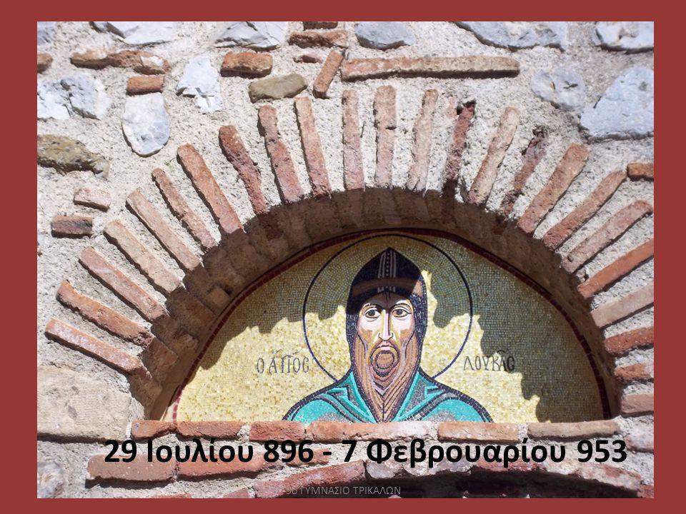 29 Ιουλίου 896 - 7 Φεβρουαρίου 953 3ο ΓΥΜΝΑΣΙΟ ΤΡΙΚΑΛΩΝ