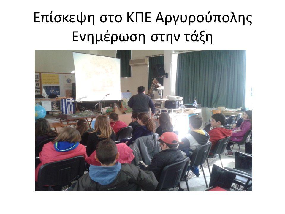 Επίσκεψη στο ΚΠΕ Αργυρούπολης Ενημέρωση στην τάξη