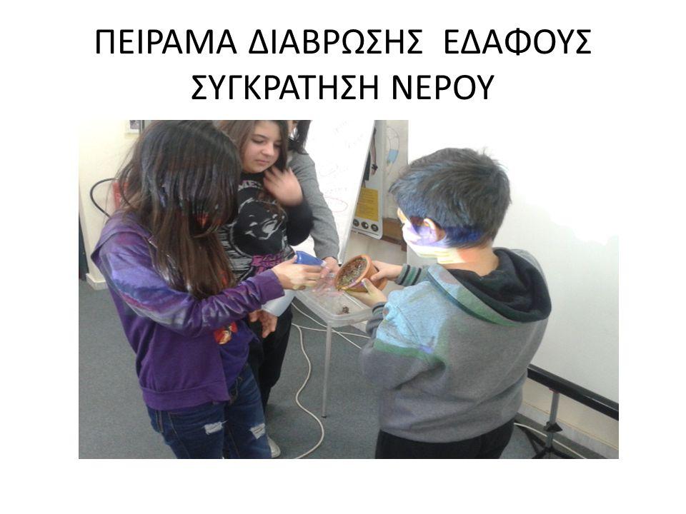 ΠΕΙΡΑΜΑ ΔΙΑΒΡΩΣΗΣ ΕΔΑΦΟΥΣ ΣΥΓΚΡΑΤΗΣΗ ΝΕΡΟΥ