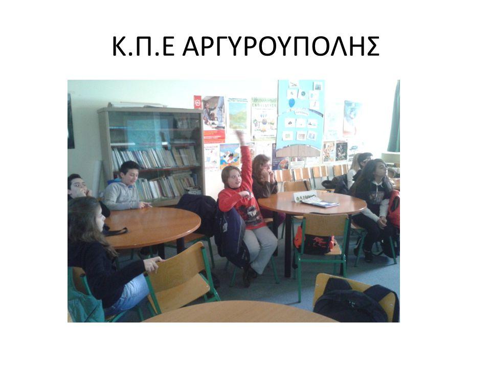 Κ.Π.Ε ΑΡΓΥΡΟΥΠΟΛΗΣ