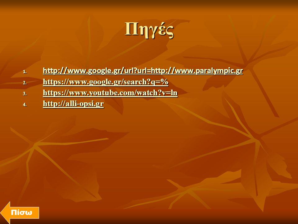 Πηγές http://www.google.gr/url url=http://www.paralympic.gr