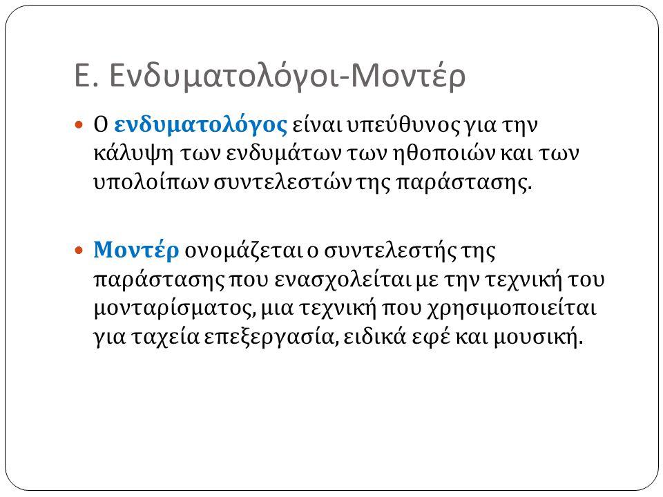 Ε. Ενδυματολόγοι-Μοντέρ
