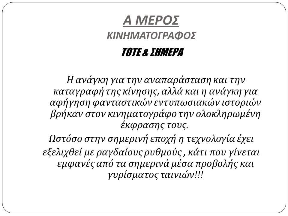Α ΜΕΡΟΣ ΚΙΝΗΜΑΤΟΓΡΑΦΟΣ