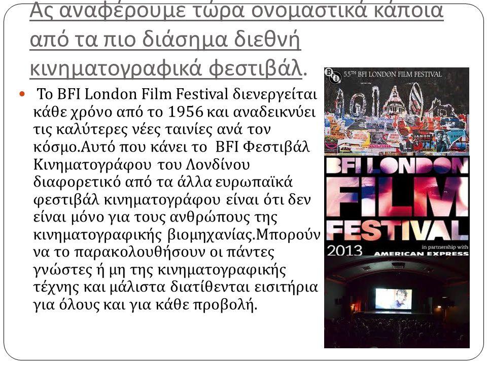Ας αναφέρουμε τώρα ονομαστικά κάποια από τα πιο διάσημα διεθνή κινηματογραφικά φεστιβάλ.