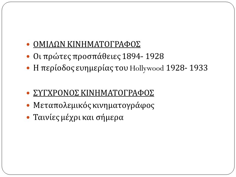 ΟΜΙΛΩΝ ΚΙΝΗΜΑΤΟΓΡΑΦΟΣ