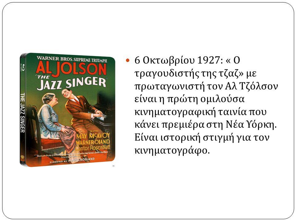 6 Οκτωβρίου 1927: « Ο τραγουδιστής της τζαζ» με πρωταγωνιστή τον Αλ Τζόλσον είναι η πρώτη ομιλούσα κινηματογραφική ταινία που κάνει πρεμιέρα στη Νέα Υόρκη.