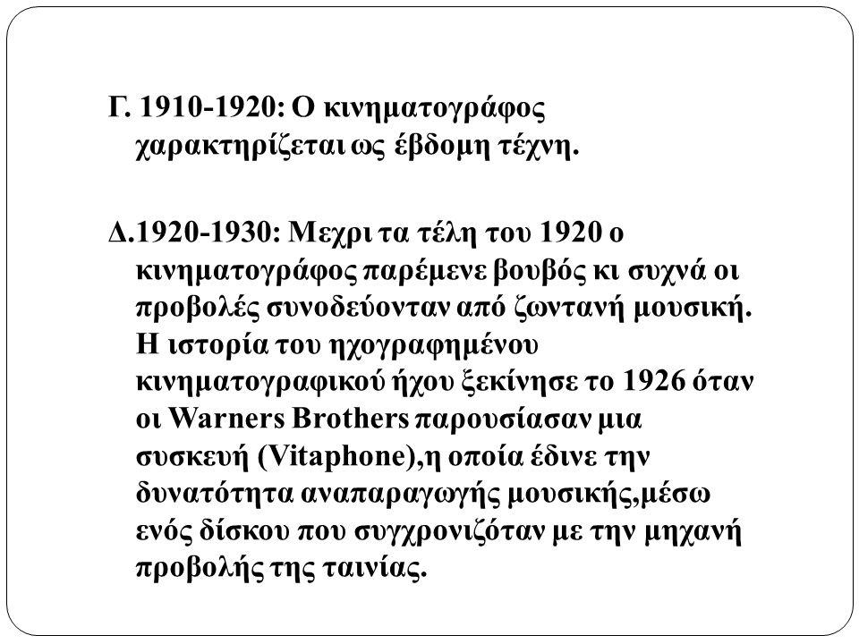 Γ. 1910-1920: Ο κινηματογράφος χαρακτηρίζεται ως έβδομη τέχνη.