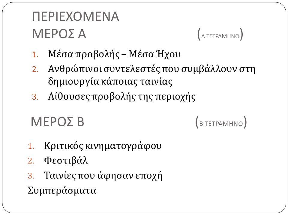 ΠΕΡΙΕΧΟΜΕΝΑ ΜΕΡΟΣ Α (Α ΤΕΤΡΑΜΗΝΟ)