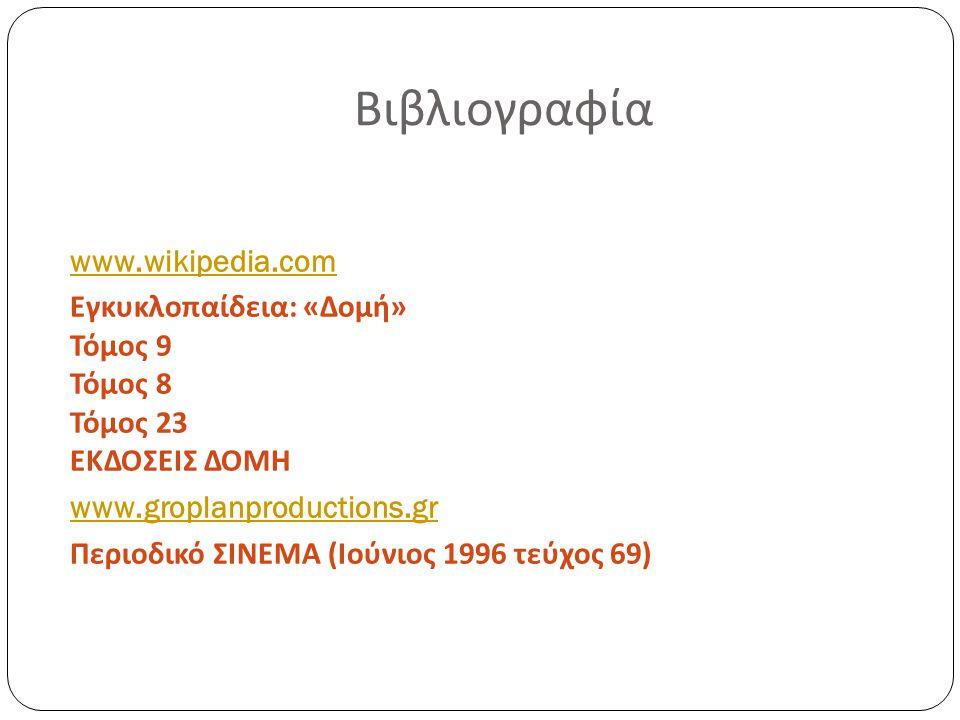 Βιβλιογραφία www.wikipedia.com