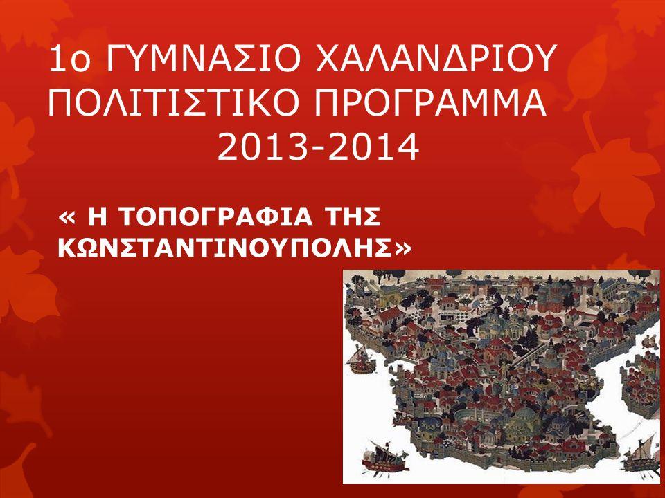 1ο ΓΥΜΝΑΣΙΟ ΧΑΛΑΝΔΡΙΟΥ ΠΟΛΙΤΙΣΤΙΚΟ ΠΡΟΓΡΑΜΜΑ 2013-2014