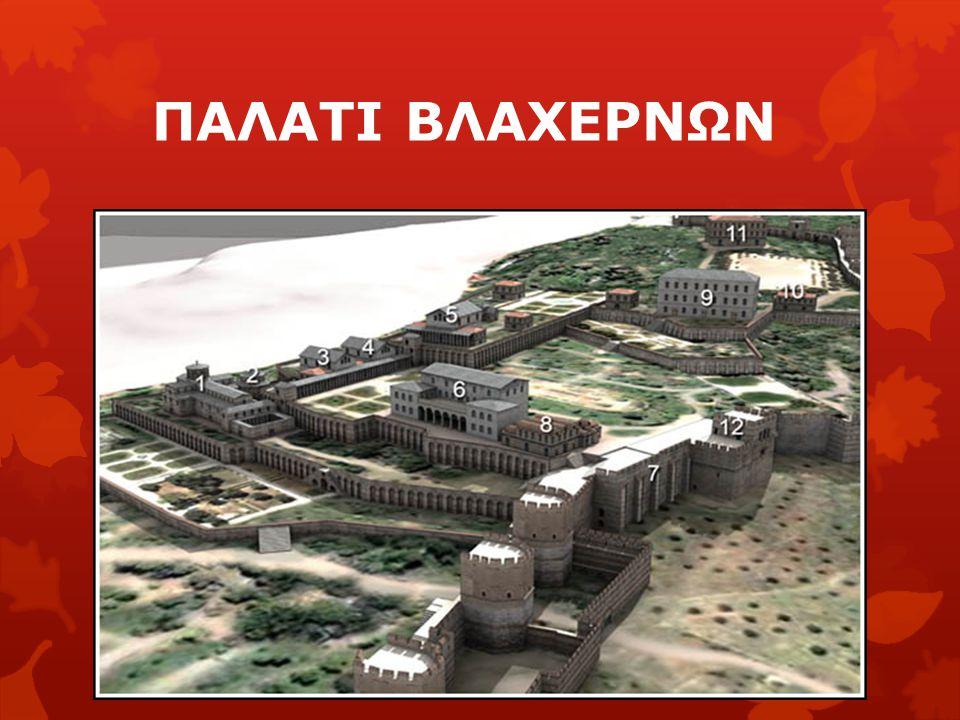 ΠΑΛΑΤΙ ΒΛΑΧΕΡΝΩΝ